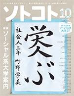 cover_201310.jpg
